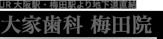 JR大阪駅・梅田駅より地下道直結 オオヤデンタルクリニック